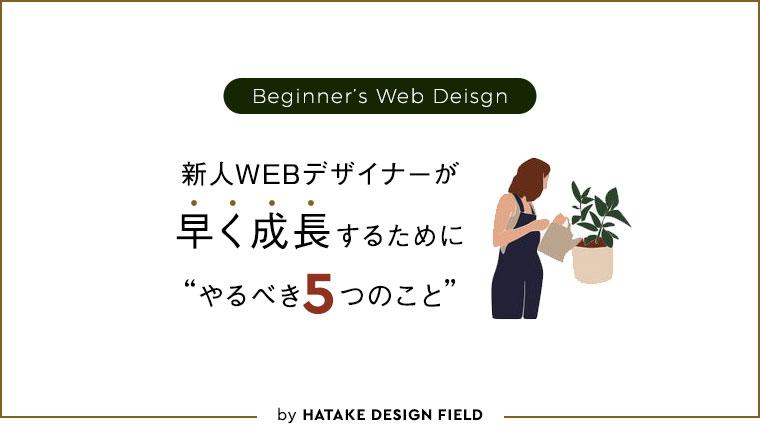 新人WEBデザイナーが早く成長するためにやるべき5つのこと