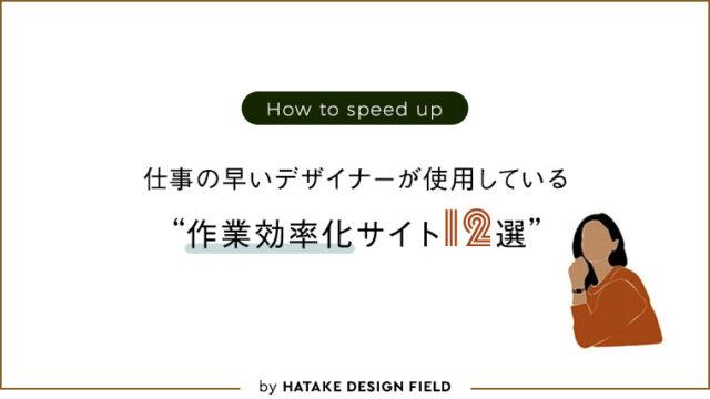 仕事の早いデザイナーが仕様している作業効率化サイト12選