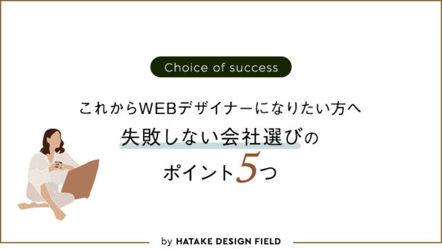 これからWEBデザイナーになりたい方へ 失敗しない会社選びのポイント5つ