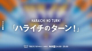 TBSラジオ ハライチのターン!